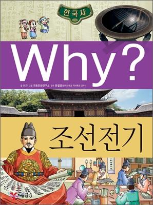 Why? 와이 한국사 조선 전기