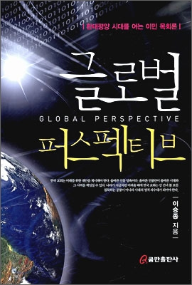 글로벌 퍼스펙티브