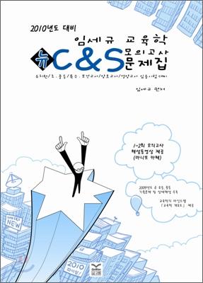 2010 임세규 교육학 뉴 C&S 모의고사 문제집