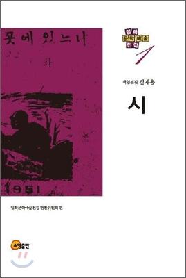 임화문학예술전집 1