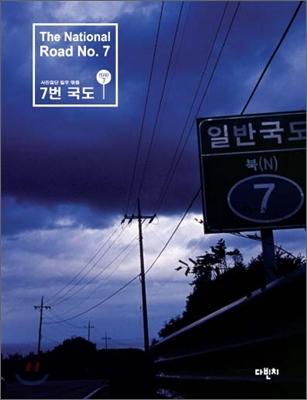 7번 국도