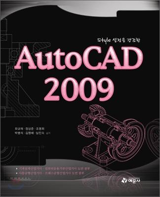AutoCAD 오토캐드 2009