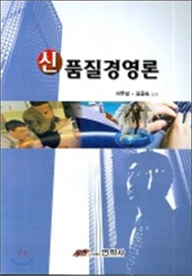 신 품질경영론