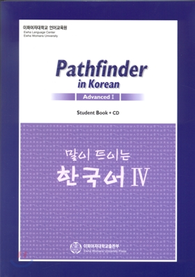 Pathfinder in Korean Advanced 1 말이 트이는 한국어 4