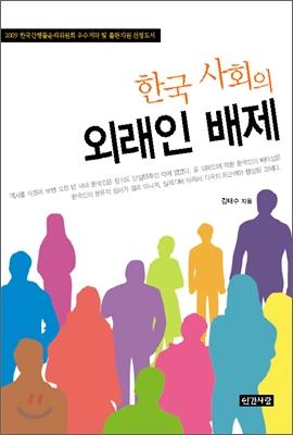 한국 사회의 외래인 배제