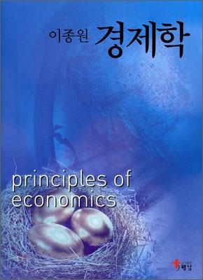이종원 경제학
