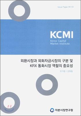 외환시장과 외화자금시장의 구분 및 KRX 통화시장 역할의 중요성
