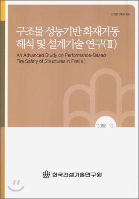 구조물 성능기반 화재거동 해석 및 설계기술 연구 (2)