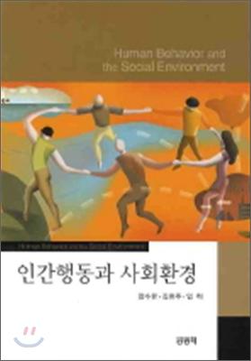 인간행동과 사회환경 (장수한)