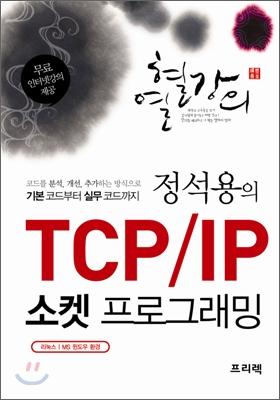 정석용의 TCP / IP 소켓 프로그래밍