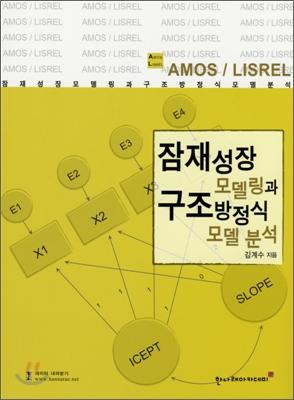 잠재성장모델링과 구조방정식 모델 분석