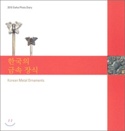한국의 금속 장식 Korean Metal Ornaments