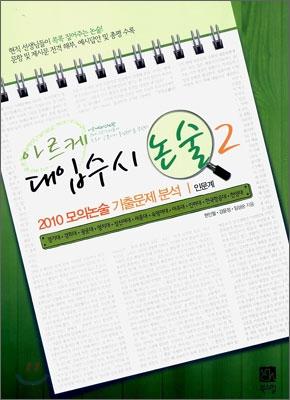 아르케 대입수시 논술 2 2010 모의논술 기출문제 분석 인문계