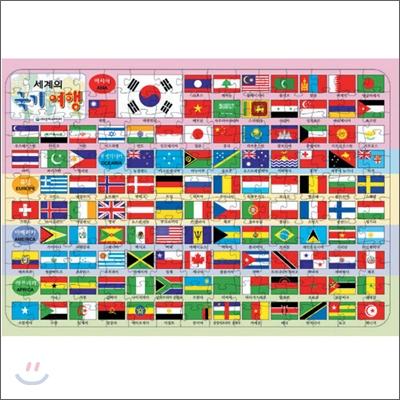 세계의 국기 여행