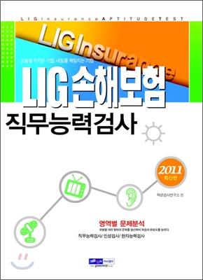 2011 LIG손해보험 직무능력검사