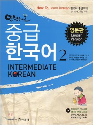 안녕하세요 중급 한국어 2