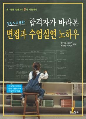 김인식 교육학 합격자가 바라본 면접과 수업실연노하우