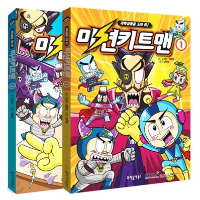 미션키트맨 1~2권 세트