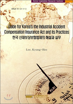 Guede for Korea's the Industrial Accident compensation Insurance Act and its Practices 한국 산재보상보험법제의 해설과 실무
