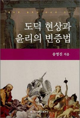 도덕 현상과 윤리의 변증법