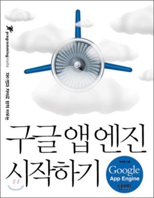 구글 앱 엔진 시작하기