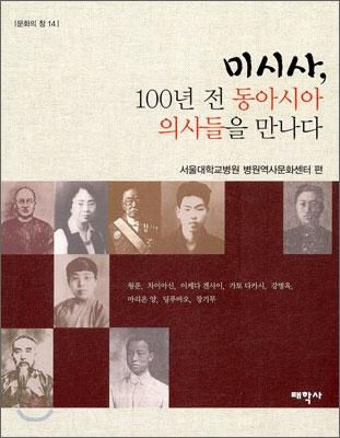 미시사, 100년 전 동아시아 의사를 만나다