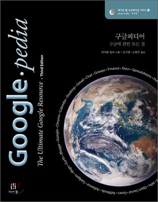 구글피디어 Googlepedia