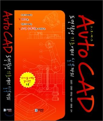 Auto CAD 오토캐드 도면작성 기초에서 실무까지