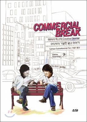 Commercial Break 커머셜 브레이크