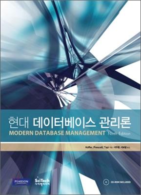 현대 데이터베이스 관리론