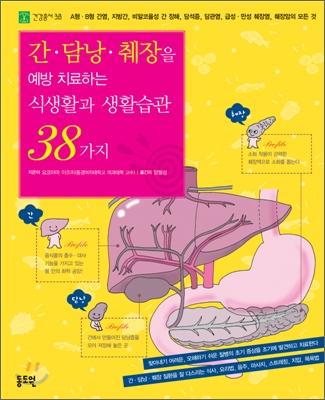 간·담낭·췌장을 예방 치료하는 식생활과 생활습관 38가지