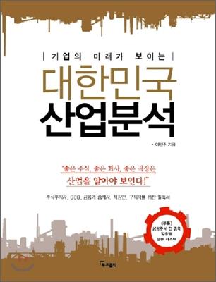 대한민국 산업분석