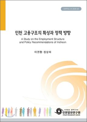 인천 고용 구조의 특성과 정책 방향