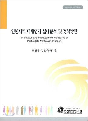 인천광역시 미세먼지 실태분석 및 정책방안