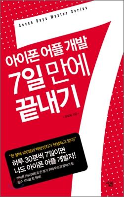 아이폰 어플 개발 7일 만에 끝내기