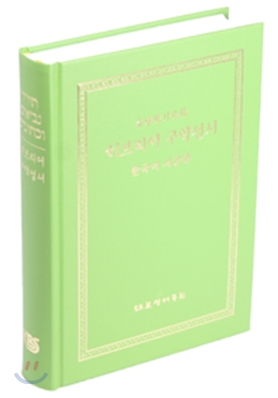 슈투트가르트 히브리어 구약성서 한국어 서문판 제5판(단본,하드커버,무지퍼,5219)(14.6*19.4)(색상임의배송)