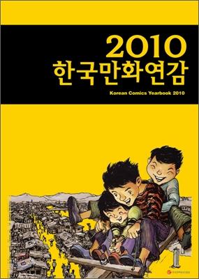 2010 한국만화연감