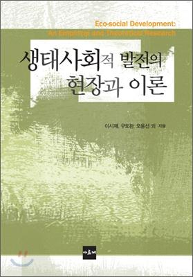 생태 사회적 발전의 현장과 이론