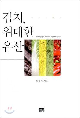 김치, 위대한 유산
