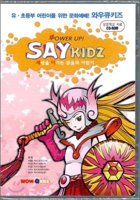 Power Up ! Say Kidz 세상을 이기는 믿음의 어린이
