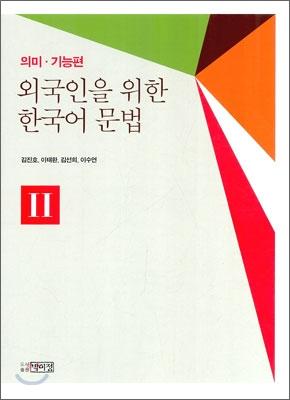 외국인을 위한 한국어 문법 - 의미 기능편 2