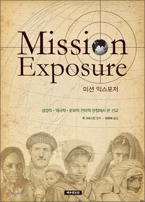 Mission Exposure(미션 익스포저)