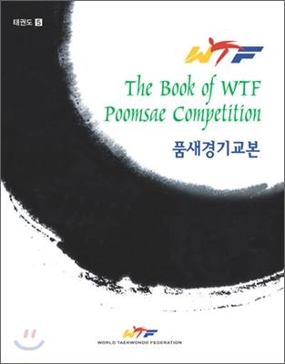 The Book of WTF Poomsae Competition