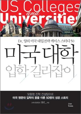 미국대학 입학 길라잡이