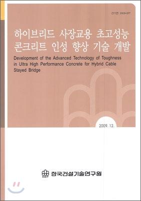 하이브리드 사장교용 초고성능 콘크리트 인성 향상 기술 개발