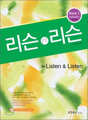 리슨 n 리슨 Book 1