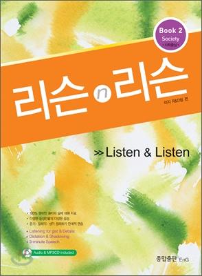 리슨 n 리슨 Book 2