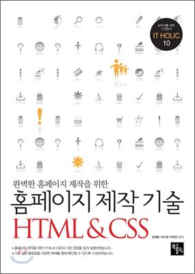 홈페이지 제작 기술 HTML & CSS