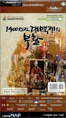 1400년전 대백제의 부활