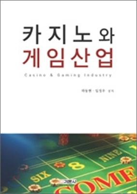카지노와 게임산업